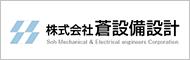 株式会社蒼設備設計